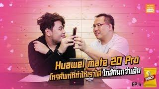 Huawei Mate 20 Pro โทรศัพท์ที่ทำให้เราได้ ใกล้กันกว่าเดิม : IT Snack EP.4