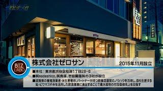 2019年12月7日放送分 滋賀経済NOW