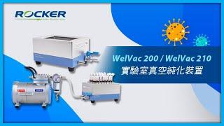 WelVac 200 / WelVac 210 實驗室真空純化裝置