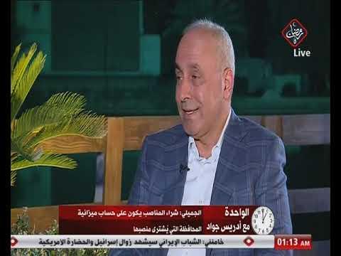 شاهد بالفيديو.. الواحدة مع ادريس جواد /  وزير التخطيط السابق الدكتور سلمان الجميلي