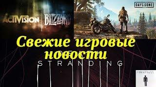 Дата релиза Death Stranding, суд с Activison Blizzard и что нас ждет в Days gone