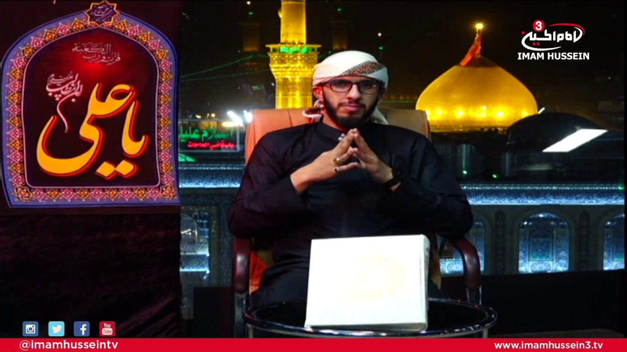 Martyrdom of Imam Ali I Night 1