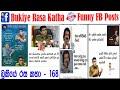 #Bukiye #Rasa #Katha #Funny #FB #Posts168