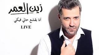 تحميل اغاني Zein El Omr - Ana Be2cha3 Hali Fiki [Live] / زين العمر - أنا بقشع حالي فيكي MP3