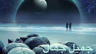 اغاني حصرية Arabic top 20 songs (Top Arabic Songs 2019) / شاب جيلاني - جميل جمال ريمكس تحميل MP3