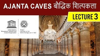 Unesco World Heritage Site, Ajanta Caves - Know All About Buddhist Sculptural Art #3