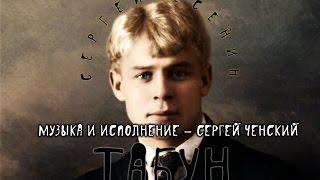 Сергей Ченский и Алексей Бычков - Табун (стихи Сергея Есенина)