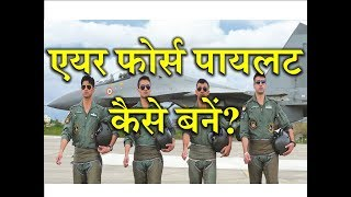 How to Become Air Force Pilot? – [Hindi] – Quick Support