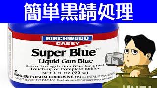 [オルガンライフ]家庭で簡単黒錆処理 Birchwood Super Blue ブルーイング液 黒染液 ガンブルー