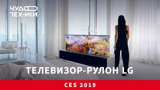 Телевизор-рулон LG — быстрый обзор