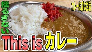 [懐かしい]何も言いません。これこそが「カレー」。昭和テイストな高円寺では有名なお店 タロー軒 カレーに虜な生活#85