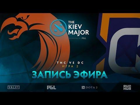 TNC vs DC, The Kiev Major, Групповой этап,game 2 [Lex, 4ce]