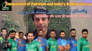 Pakistan   India   Batting Line Up   World Cup   Comparison   BolWasim  