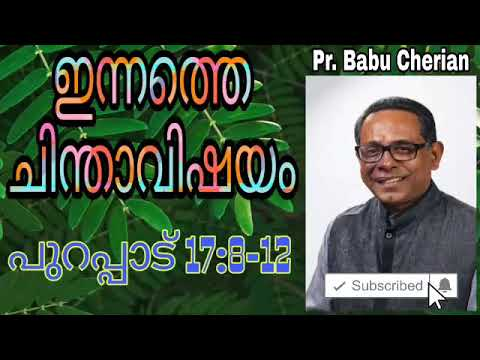 Download Malayalam Bible Study Holy Spirit 3 By Pr Babu Cherian