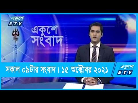 09 AM News || সকাল ০৯টার সংবাদ || 15 October 2021 || ETV News