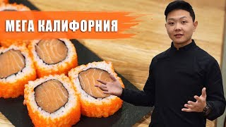 Мега калифорния   Суши Рецепт   Mega California