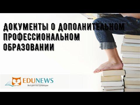 Документы о дополнительном профессиональном образовании