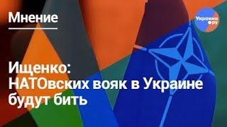 Ищенко: НАТОвских вояк будут бить в Украине