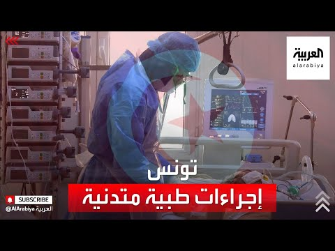 العرب اليوم - شاهد: أطباء تونس يواجهون كورونا بإمكانيات محدودة