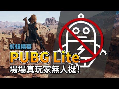 場場真玩家無人機!絕地求生 輕量版 PUBG Lite