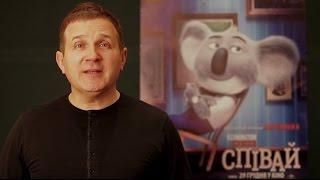 Юрій Горбунов запрошує на анімацію «Співай»