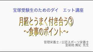 宝塚受験生のダイエット講座〜月経とうまく付き合う③食事のポイント〜のサムネイル