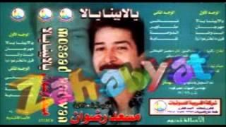 Mos3ad Radwan - Nany / مسعد رضوان - ناني تحميل MP3