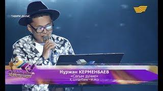 Нұржан КЕРМЕНБАЕВ - «Сағым дүние» - (Қ.Шілдебаев – И.Иса)
