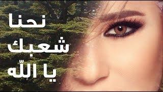 تحميل اغاني Najwa Karam - Ne7na Cha3bak Ya Allah / نجوى كرم - نحنا شعبك يا الله MP3
