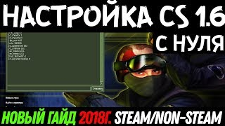 Как настроить CS 1.6 с нуля [Steam/Non-Steam]