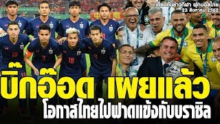เที่ยงทันข่าวกีฬาบอลไทย บิ๊กอ๊อดเผยไทยอุ่นแข้ง?,กาม่า,เฮแบร์ตี้รับรางวัล,บีจีเชือดแอร์ฟอร์