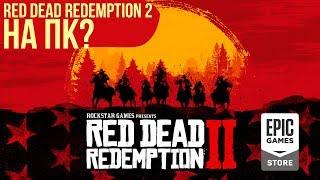 Первые подробности о новой Assassin's Creed и возможная дата релиза PC-версии Red Dead Redemption 2