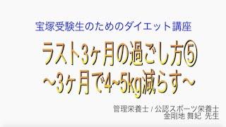 宝塚受験生のダイエット講座〜ラスト3ヶ月の過ごし方⑤3ヶ月で4~5kg減らす〜のサムネイル画像