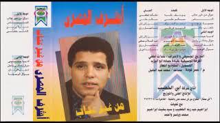 اغاني طرب MP3 اغنيه من غير عتاب يازمن - اشرف المصرى تحميل MP3