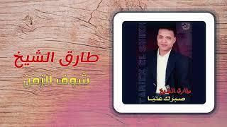 تحميل اغاني طارق الشيخ - شوف الزمن | Tarek El Sheikh - Shof Elzaman MP3