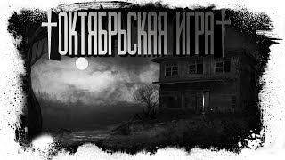История на ночь - ОКТЯБРЬСКАЯ ИГРА
