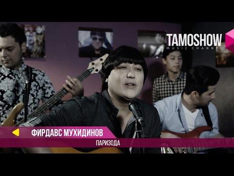 Фирдавс Мухидинов - Паризода (Клипхои Точики 2017)