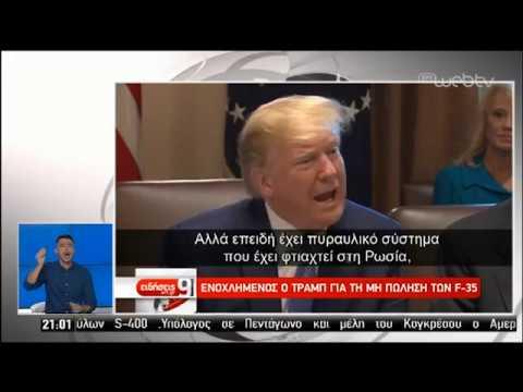 Διάσταση απόψεων Τράμπ-Πενταγώνου για την Τουρκία   17/07/2019   ΕΡΤ