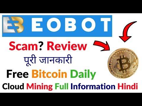 EOBOT v2 | cloud mining | Fake | SCAM - Online Worker