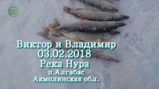 Рыбалка в Северном Казахстане из Астаны Обзор №56 за Февраль 2018 Глухозимье  GGG KaiSer TV
