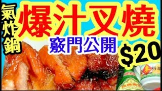 HK HONG KONG Super juicy Char Sui  ((Air Fryer Recipes))氣炸鍋食譜 $20 叉燒🔥爆汁叉燒 屋企輕鬆一樣🉑烤到 入晒味 😋帶飯一流👍