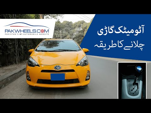 How to drive an automatic car | PakWheels Tips