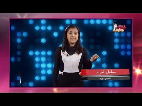 دعاء امحيدو -تقيم الفنانة امل دباس