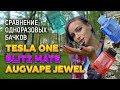 AUGVAPE Jewel - бакомайзер (3шт) - превью DHcs2bV56YE