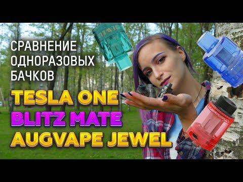 AUGVAPE Jewel - бакомайзер (3шт) - видео 1