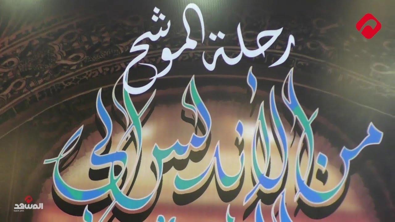 """""""رحلة الموشح من الأندلس إلى الشام"""" دعوة للارتقاء بالفن بالعودة للتراث"""