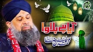 Super Hit Naat - Owais Raza Qadri - Aya hai Bulawa - Safa Islamic