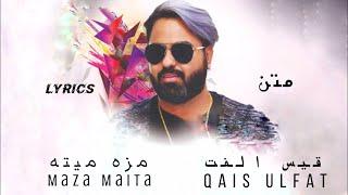 Qaid Ulfat- Maza Maita   قیس الفت- مزه میته (Lyrics   - YouTube