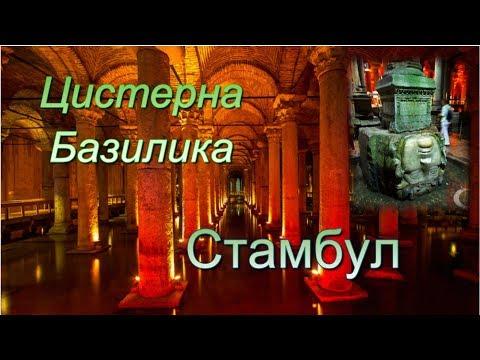 Стамбул Цистерна Базилика Istanbul Basil