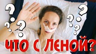 ЧТО С ЛЕНОЙ ? | KURAGA